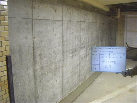 耐震コンクリート